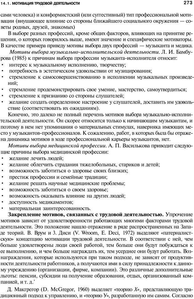 PDF. Мотивация и мотивы. Ильин Е. П. Страница 274. Читать онлайн