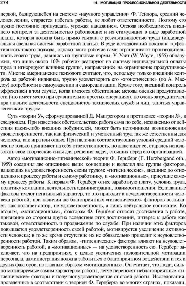 PDF. Мотивация и мотивы. Ильин Е. П. Страница 275. Читать онлайн