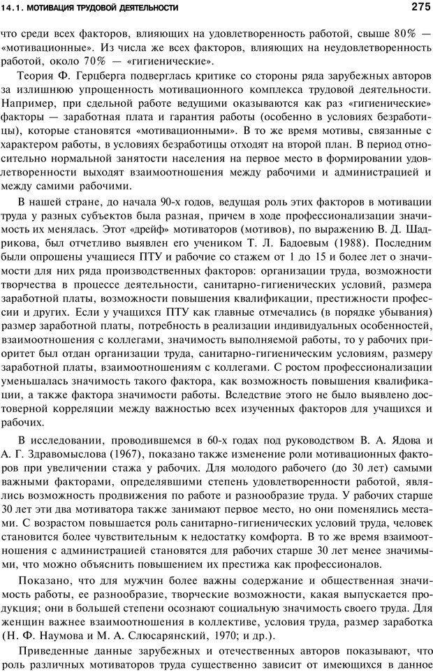 PDF. Мотивация и мотивы. Ильин Е. П. Страница 276. Читать онлайн