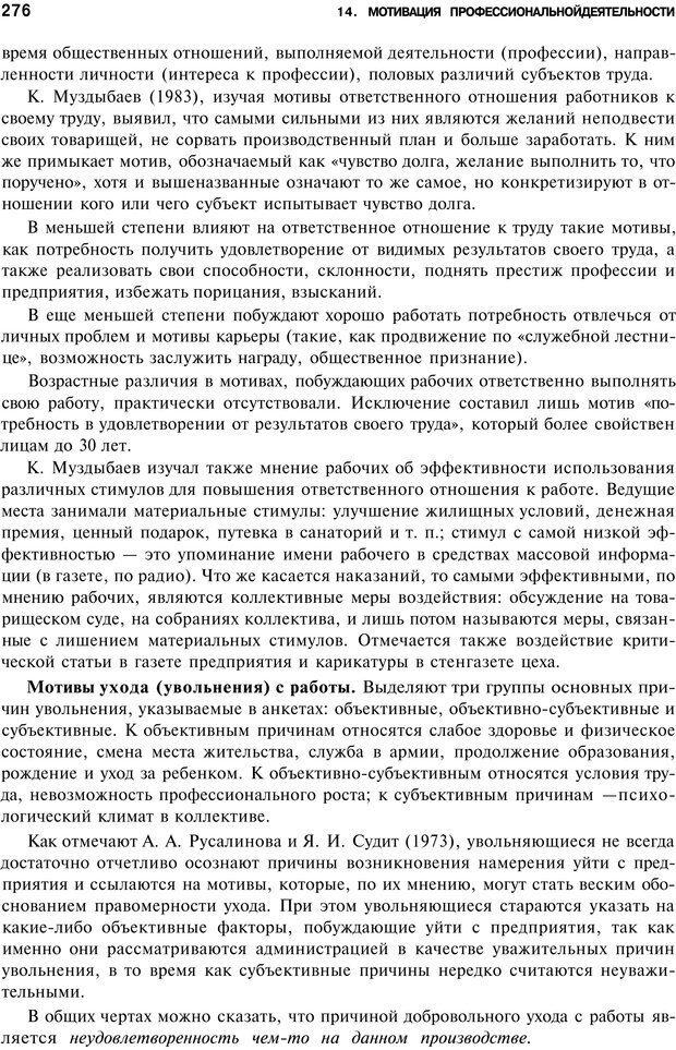 PDF. Мотивация и мотивы. Ильин Е. П. Страница 277. Читать онлайн