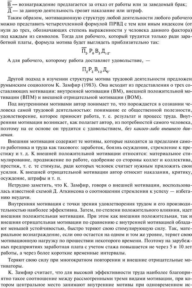 PDF. Мотивация и мотивы. Ильин Е. П. Страница 279. Читать онлайн