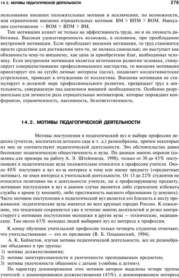PDF. Мотивация и мотивы. Ильин Е. П. Страница 280. Читать онлайн