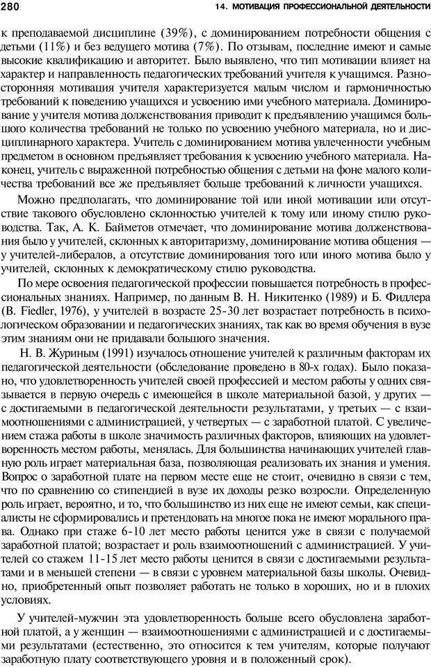 PDF. Мотивация и мотивы. Ильин Е. П. Страница 281. Читать онлайн