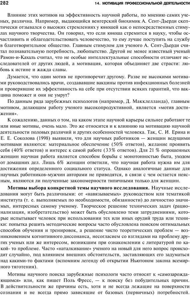 PDF. Мотивация и мотивы. Ильин Е. П. Страница 283. Читать онлайн