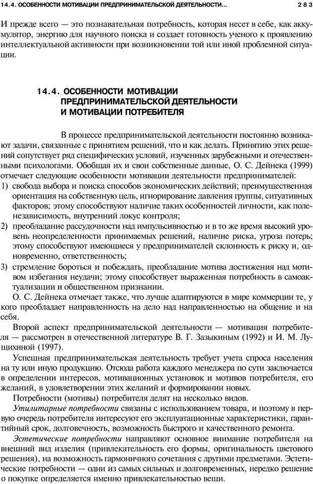 PDF. Мотивация и мотивы. Ильин Е. П. Страница 284. Читать онлайн