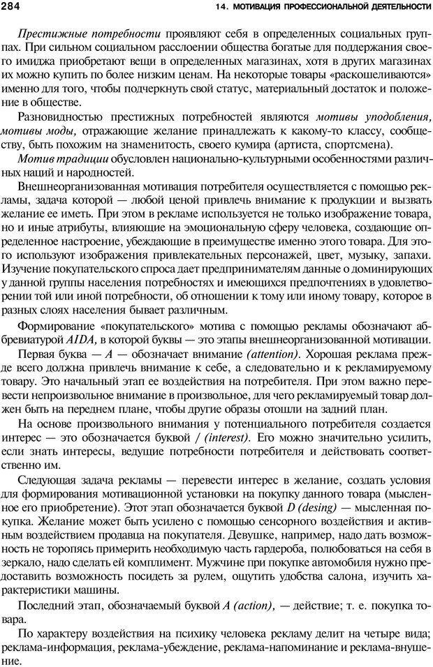 PDF. Мотивация и мотивы. Ильин Е. П. Страница 285. Читать онлайн