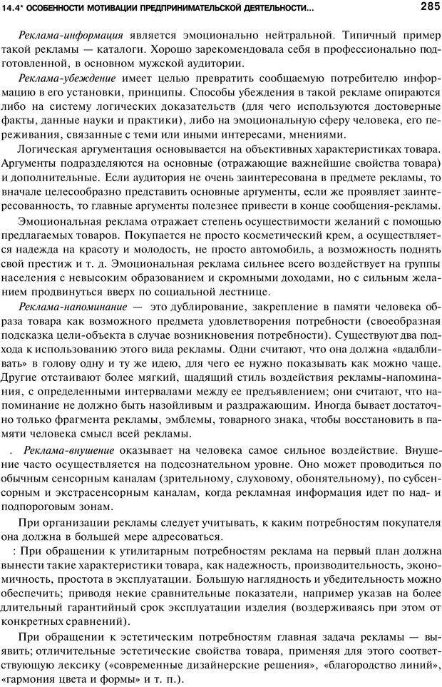 PDF. Мотивация и мотивы. Ильин Е. П. Страница 286. Читать онлайн