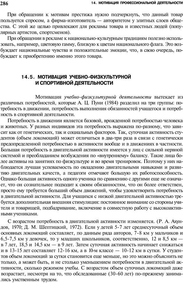 PDF. Мотивация и мотивы. Ильин Е. П. Страница 287. Читать онлайн