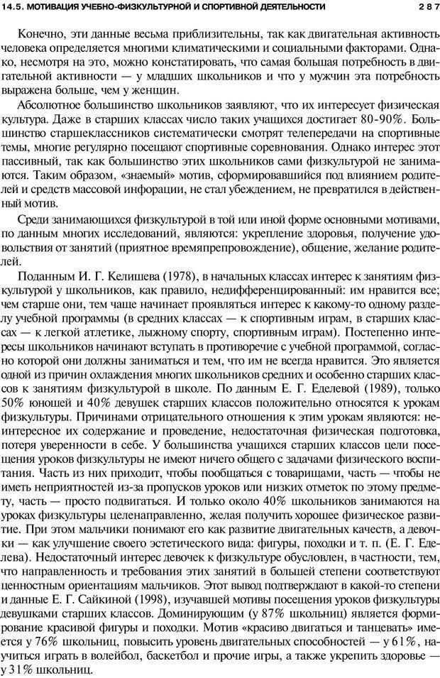 PDF. Мотивация и мотивы. Ильин Е. П. Страница 288. Читать онлайн
