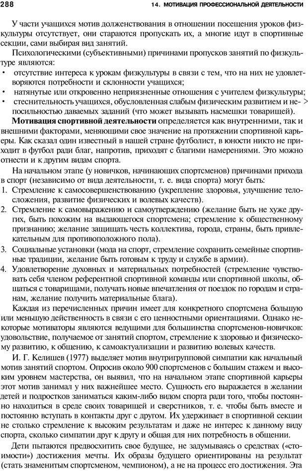 PDF. Мотивация и мотивы. Ильин Е. П. Страница 289. Читать онлайн