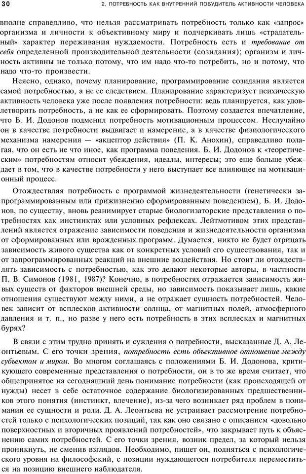 PDF. Мотивация и мотивы. Ильин Е. П. Страница 29. Читать онлайн