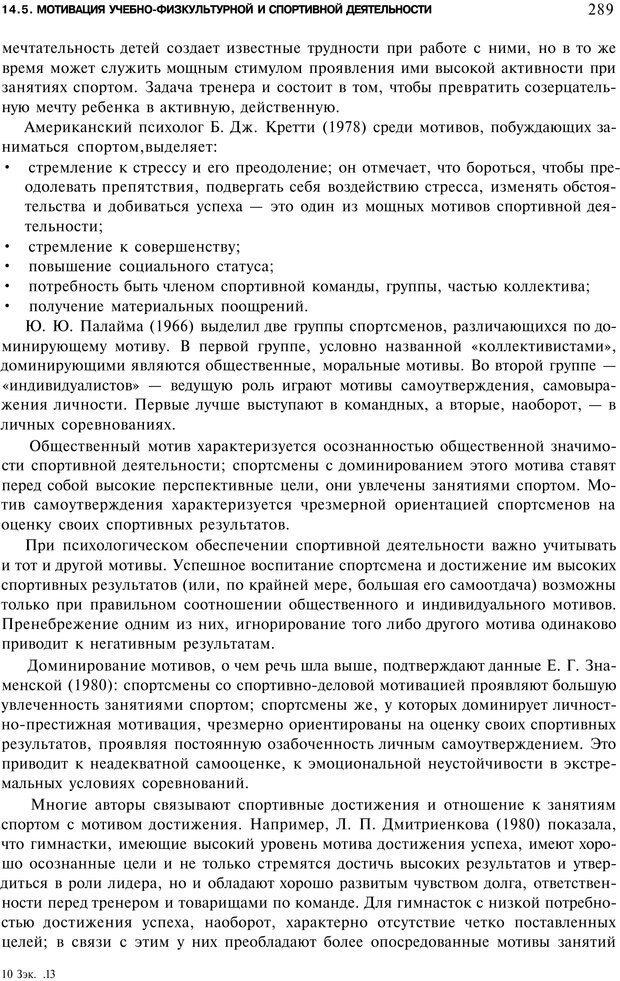 PDF. Мотивация и мотивы. Ильин Е. П. Страница 290. Читать онлайн