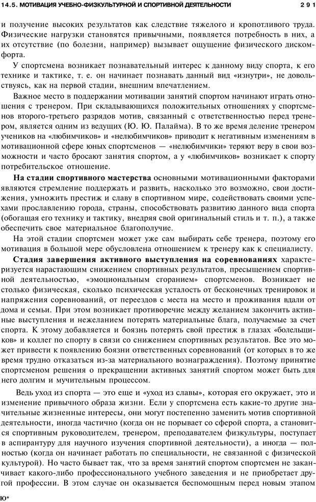 PDF. Мотивация и мотивы. Ильин Е. П. Страница 292. Читать онлайн