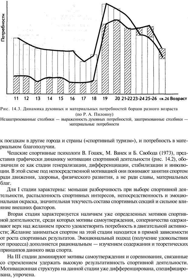 PDF. Мотивация и мотивы. Ильин Е. П. Страница 294. Читать онлайн
