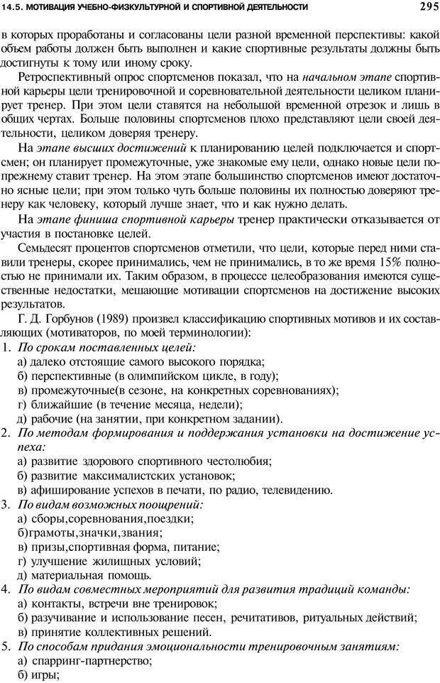 PDF. Мотивация и мотивы. Ильин Е. П. Страница 296. Читать онлайн