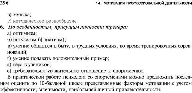 PDF. Мотивация и мотивы. Ильин Е. П. Страница 297. Читать онлайн