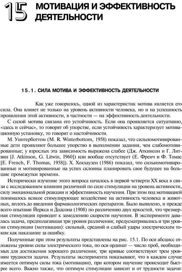 PDF. Мотивация и мотивы. Ильин Е. П. Страница 298. Читать онлайн