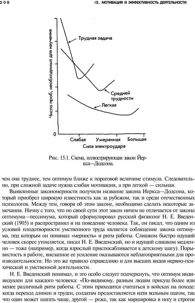 PDF. Мотивация и мотивы. Ильин Е. П. Страница 299. Читать онлайн