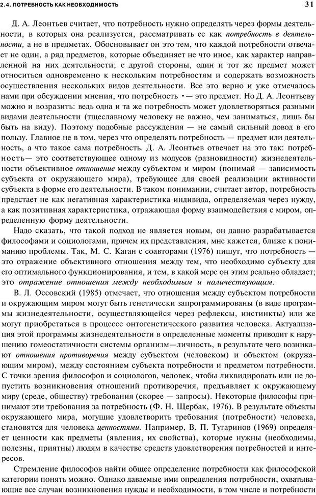 PDF. Мотивация и мотивы. Ильин Е. П. Страница 30. Читать онлайн