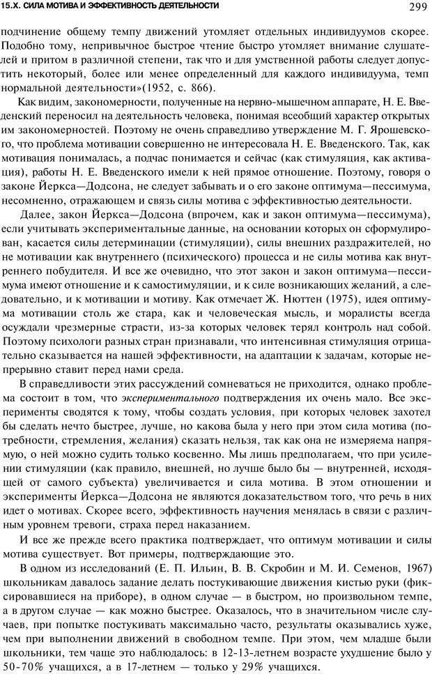 PDF. Мотивация и мотивы. Ильин Е. П. Страница 300. Читать онлайн