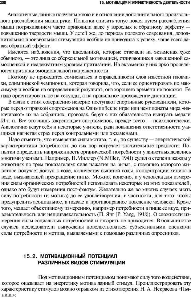 PDF. Мотивация и мотивы. Ильин Е. П. Страница 301. Читать онлайн