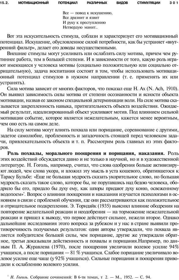 PDF. Мотивация и мотивы. Ильин Е. П. Страница 302. Читать онлайн