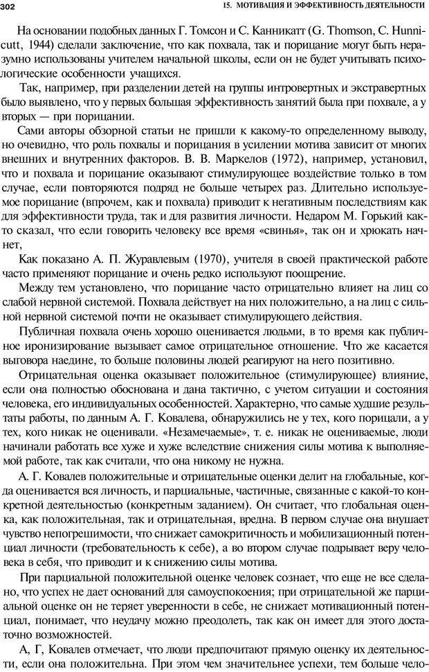 PDF. Мотивация и мотивы. Ильин Е. П. Страница 303. Читать онлайн