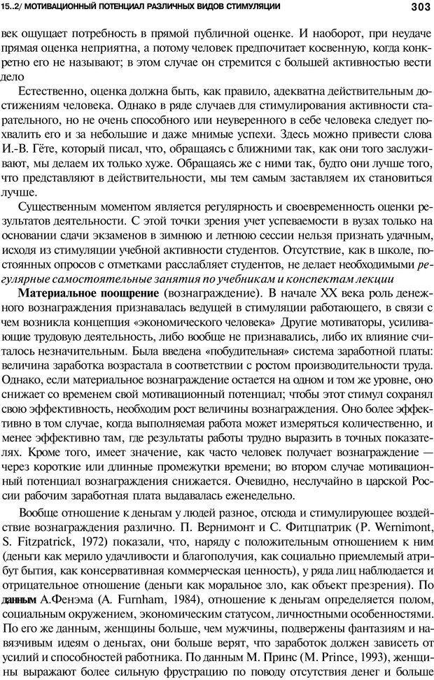 PDF. Мотивация и мотивы. Ильин Е. П. Страница 304. Читать онлайн