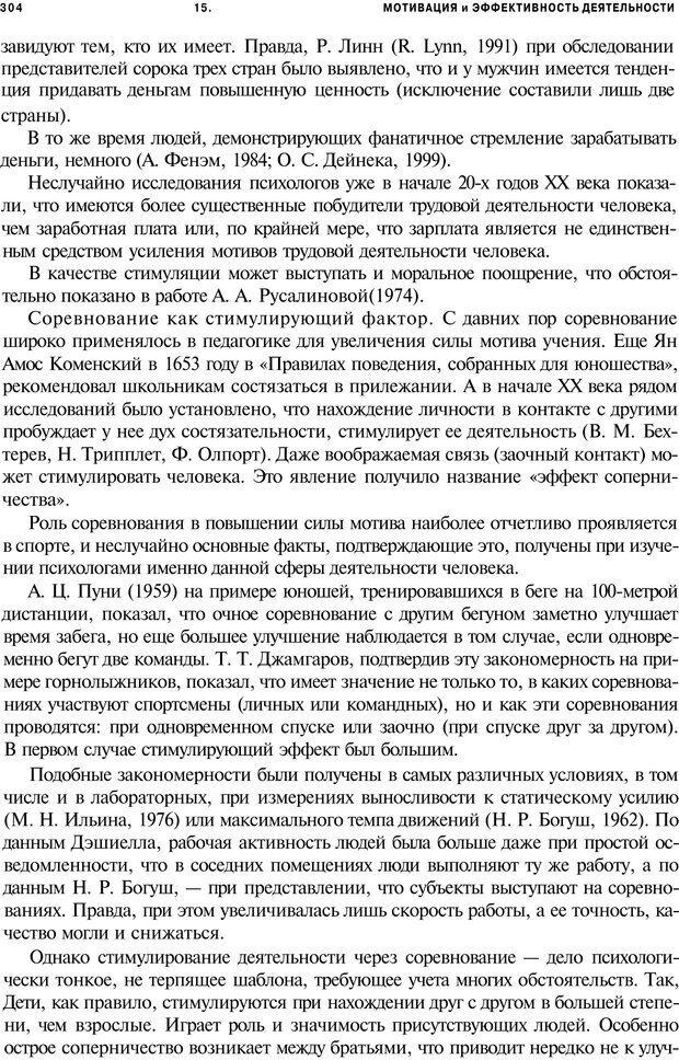 PDF. Мотивация и мотивы. Ильин Е. П. Страница 305. Читать онлайн