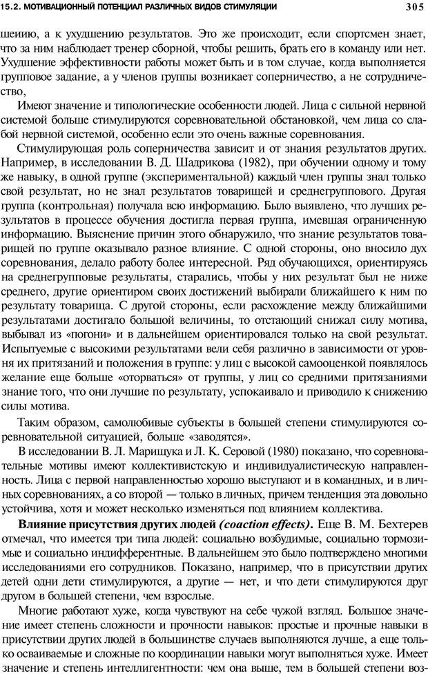 PDF. Мотивация и мотивы. Ильин Е. П. Страница 306. Читать онлайн
