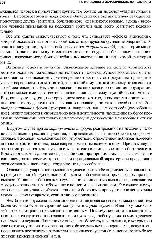 PDF. Мотивация и мотивы. Ильин Е. П. Страница 307. Читать онлайн
