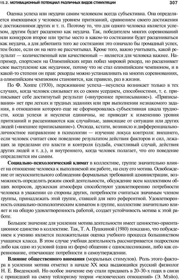 PDF. Мотивация и мотивы. Ильин Е. П. Страница 308. Читать онлайн
