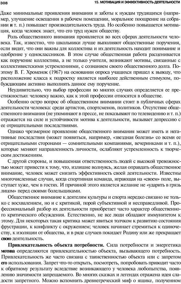 PDF. Мотивация и мотивы. Ильин Е. П. Страница 309. Читать онлайн