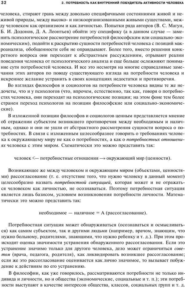 PDF. Мотивация и мотивы. Ильин Е. П. Страница 31. Читать онлайн