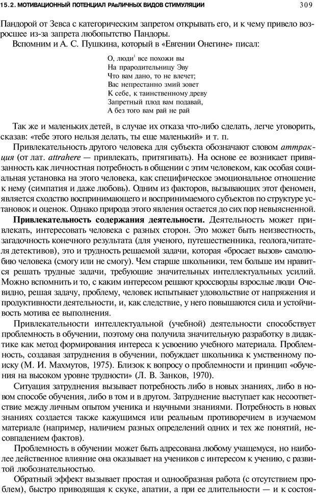 PDF. Мотивация и мотивы. Ильин Е. П. Страница 310. Читать онлайн