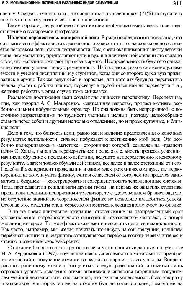 PDF. Мотивация и мотивы. Ильин Е. П. Страница 312. Читать онлайн