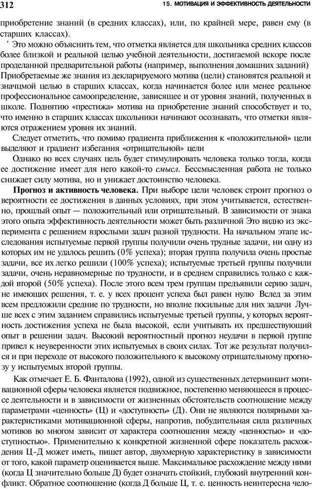 PDF. Мотивация и мотивы. Ильин Е. П. Страница 313. Читать онлайн