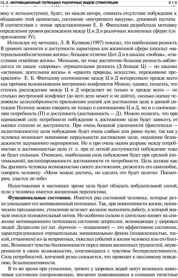 PDF. Мотивация и мотивы. Ильин Е. П. Страница 314. Читать онлайн