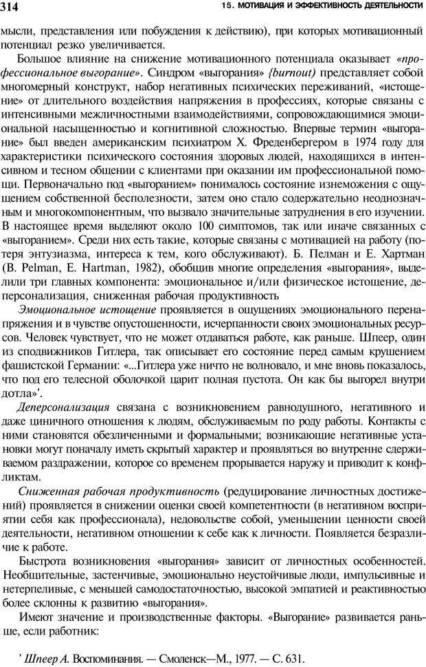 PDF. Мотивация и мотивы. Ильин Е. П. Страница 315. Читать онлайн
