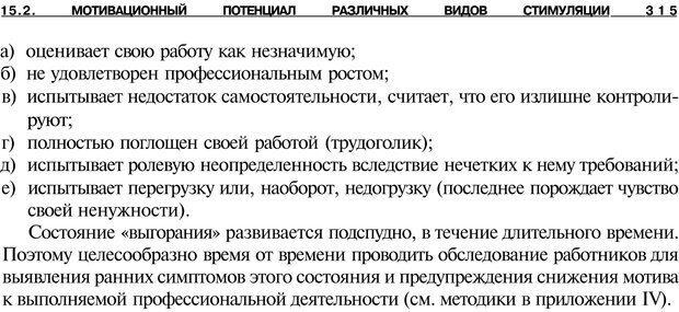 PDF. Мотивация и мотивы. Ильин Е. П. Страница 316. Читать онлайн