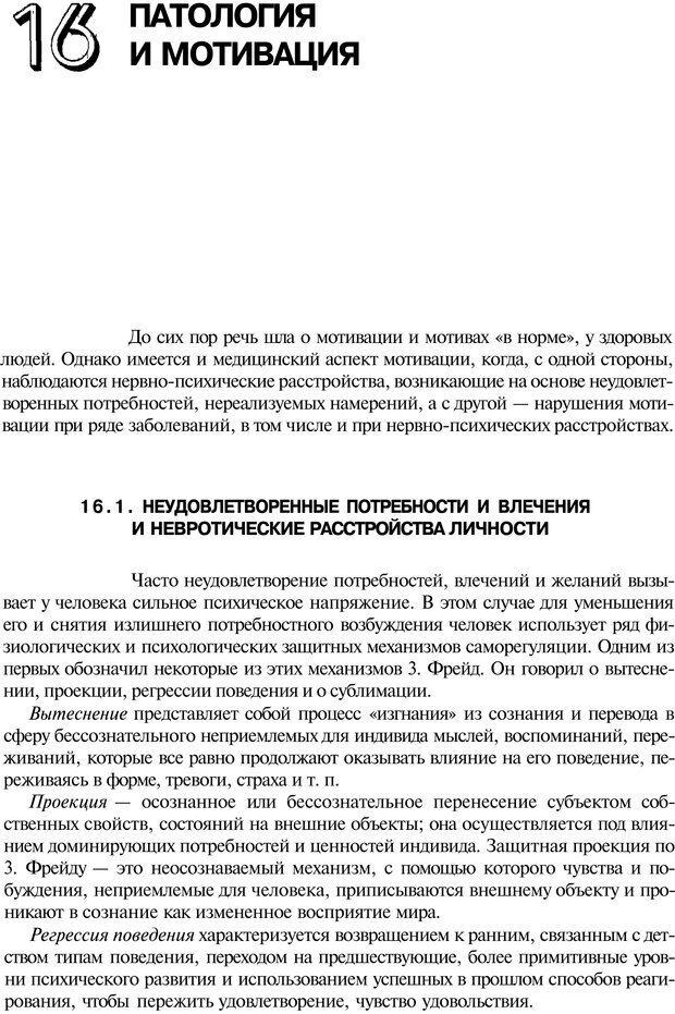 PDF. Мотивация и мотивы. Ильин Е. П. Страница 317. Читать онлайн