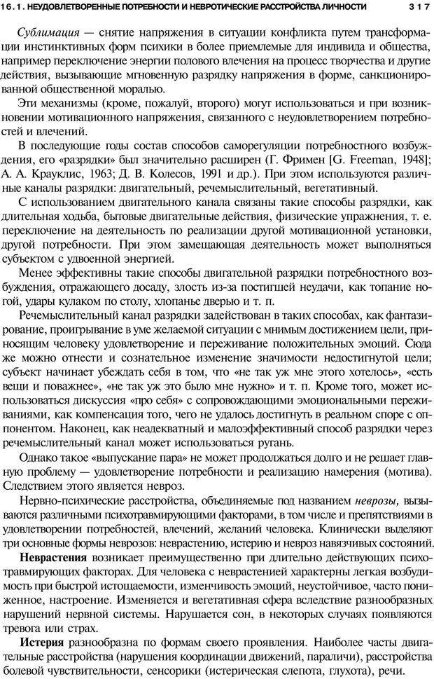 PDF. Мотивация и мотивы. Ильин Е. П. Страница 318. Читать онлайн
