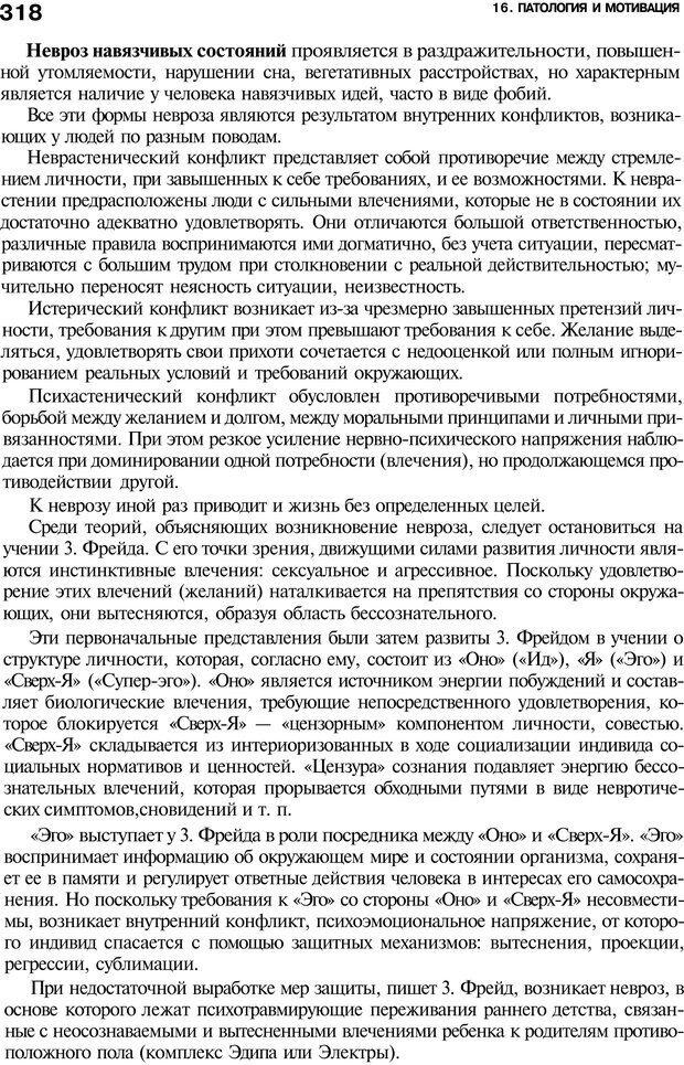 PDF. Мотивация и мотивы. Ильин Е. П. Страница 319. Читать онлайн
