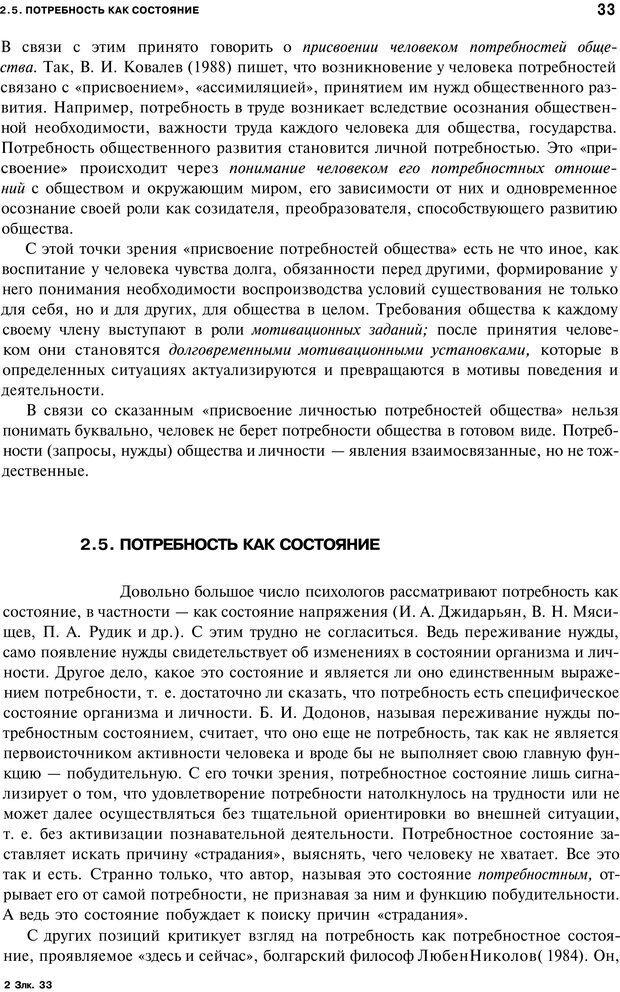 PDF. Мотивация и мотивы. Ильин Е. П. Страница 32. Читать онлайн
