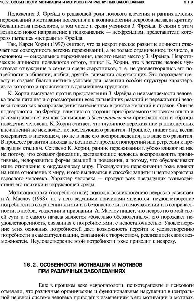 PDF. Мотивация и мотивы. Ильин Е. П. Страница 320. Читать онлайн