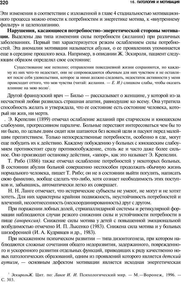 PDF. Мотивация и мотивы. Ильин Е. П. Страница 321. Читать онлайн