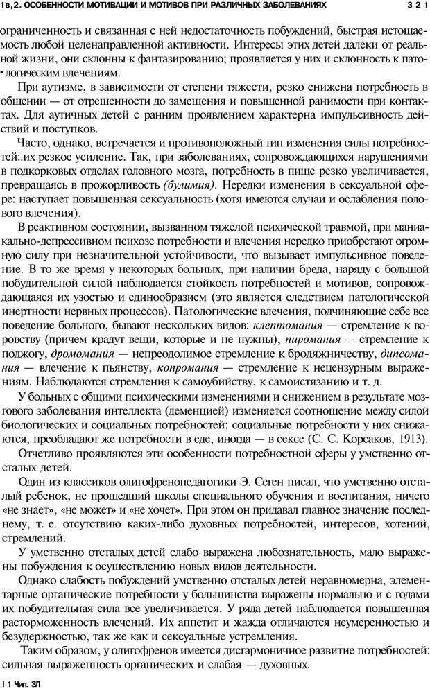 PDF. Мотивация и мотивы. Ильин Е. П. Страница 322. Читать онлайн