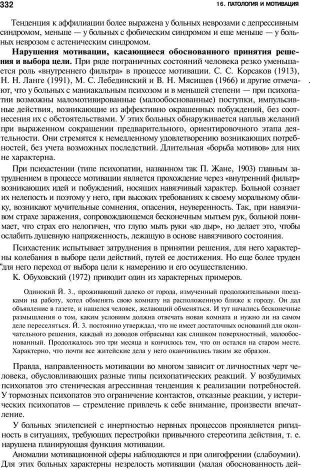 PDF. Мотивация и мотивы. Ильин Е. П. Страница 323. Читать онлайн