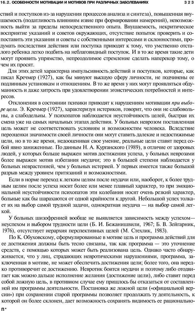 PDF. Мотивация и мотивы. Ильин Е. П. Страница 324. Читать онлайн