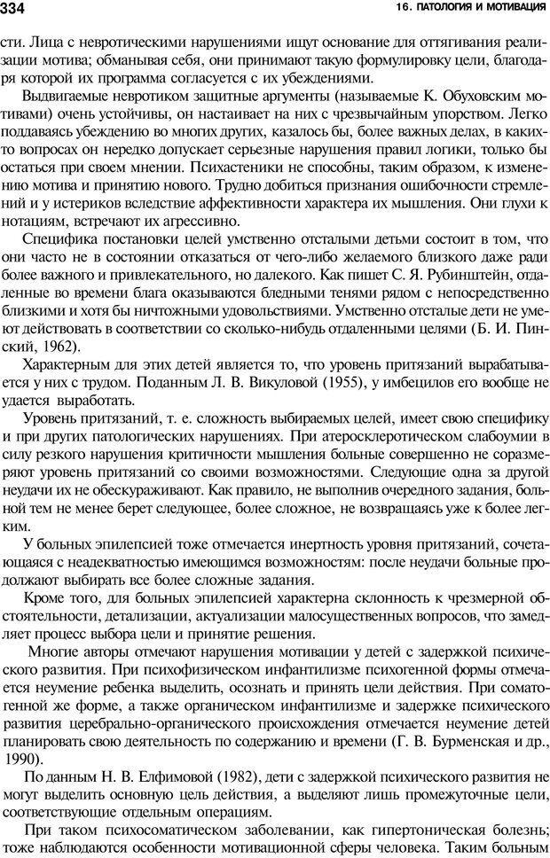 PDF. Мотивация и мотивы. Ильин Е. П. Страница 325. Читать онлайн